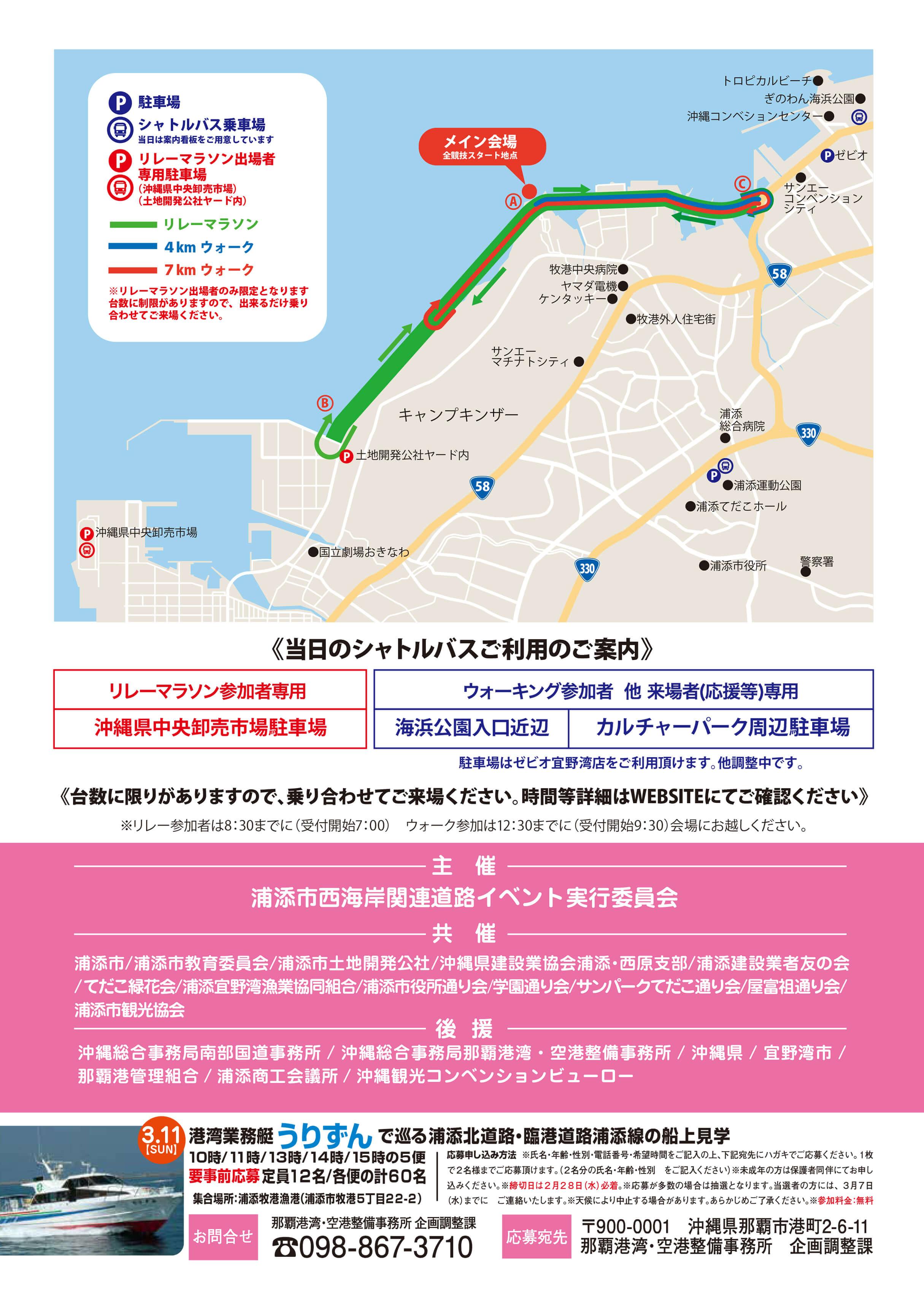 夢のかけはしリレーマラソン | 沖縄観光情報ガリンペイロ